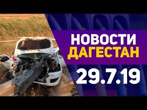 Новости Дагестана 29.7.19