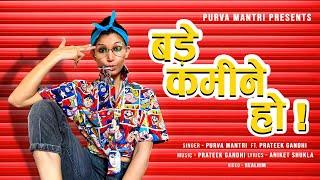 Bade Kamine Ho (Purva Mantri) Mp3 Song Download