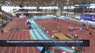 Звезды легкой атлетики на «Русской зиме»