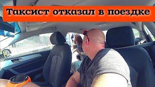 Таксист отказал пассажиру в поездке с собакой / yandex taxi