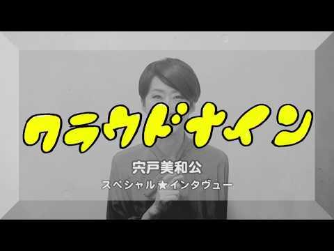 『クラウドナイン』宍戸美和公インタビュー
