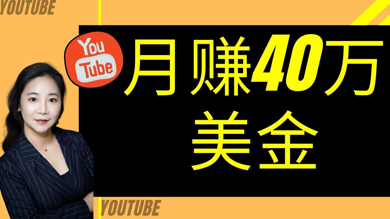 Youtube赚钱:5种YouTube赚钱方法(2020终极指南)