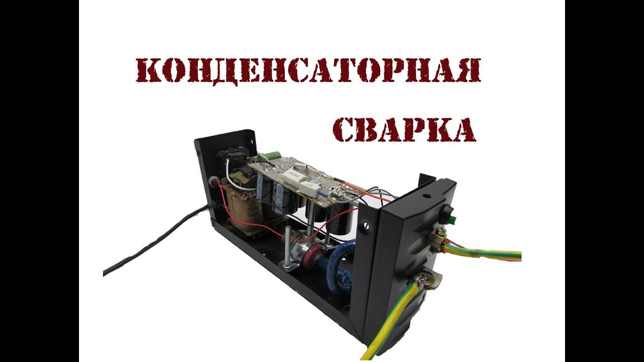 Сварочный аппарат своими руками как сделать такой агрегат
