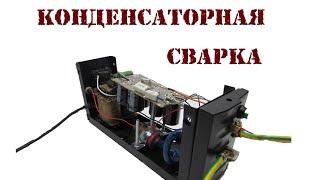 Сварочный аппарат своими руками(, 2016-06-25T14:11:37.000Z)