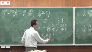 慶應大学 理工学部 講義 統計物理 第三回