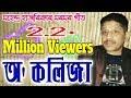 O Kolija by Mahendra Hazarika Assamese Song Mp3