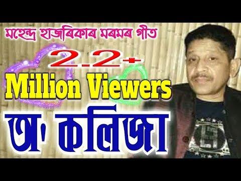 O Kolija by Mahendra Hazarika Assamese Song