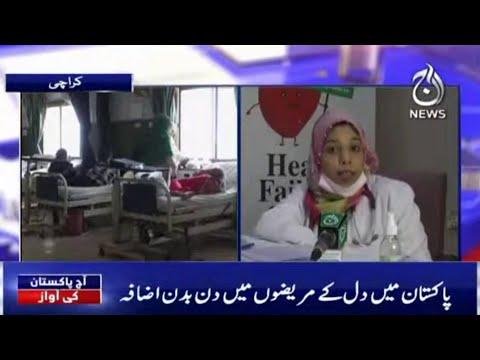 Dil Kay Marizon Main Din Ba Din Izafa | Aaj Pakistan Ki Awaz | 29 Sep | Aaj News