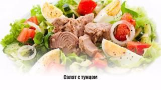 Салат с тунцом | ПП