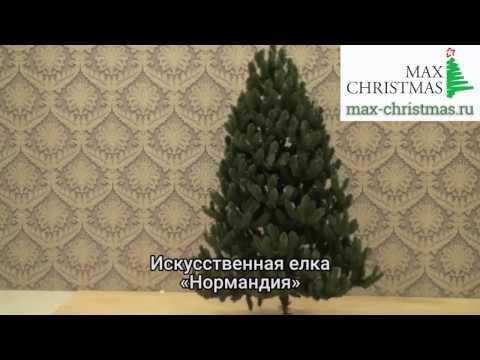 Новогодние искусственные елки - Ель «НОРМАНДИЯ»