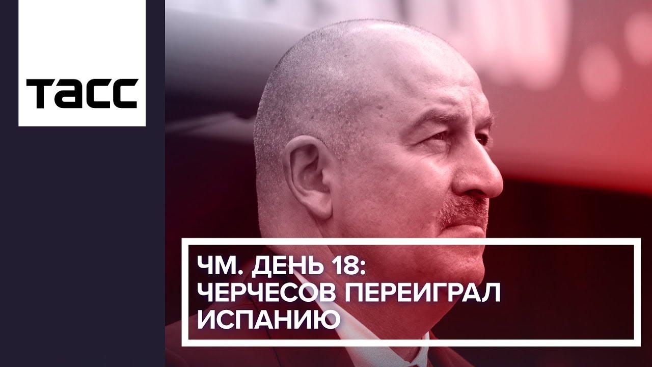 ЧМ-2018. День 18: Черчесов переиграл Испанию