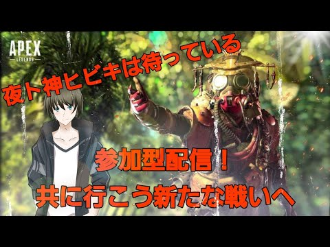 ランクマやる~ いまゴールドⅣ PC版Apex Legends(雑談、参加型、初見さん歓迎)