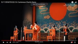 雏声贺狮城粤剧慈善夜 Cantonese Opera Performance Charity Night