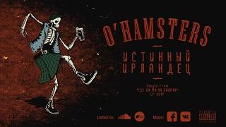 O'HAMSTERS - Истинный Ирландец (True Irishman)