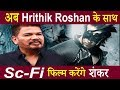 After 2.0 Director Shankar's Next Big Science-Fiction Film With Hrithik Roshan   FWF