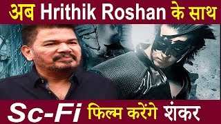 After 2.0 Director Shankar's Next Big Science-Fiction Film With Hrithik Roshan | FWF