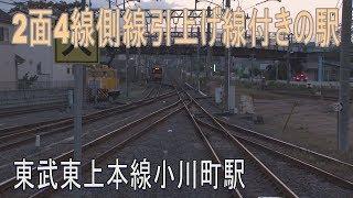 【駅に行って来た】東武東上本線小川町駅は引上げ線のある駅