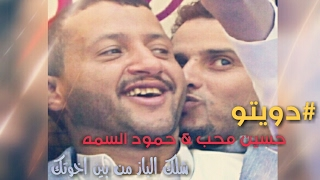 لأول مره | حسين محب و حمود السمه | شلك الباز من بين اخوتك  | حصرياً  2017