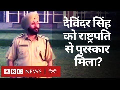 DSP Davinder Singh को क्या वाक़ई राष्ट्रपति से पुरस्कार मिला है? (BBC Hindi)