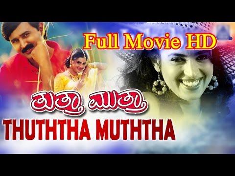 Thuththa Muththa Kannada Full Movie  I Ramesh Aravind, Prema, Kasthuri