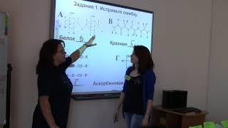 Фрагмент урока химии с использованием ЭИОС