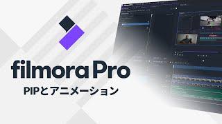 PIPとアニメーション Wondershare FilmoraPro