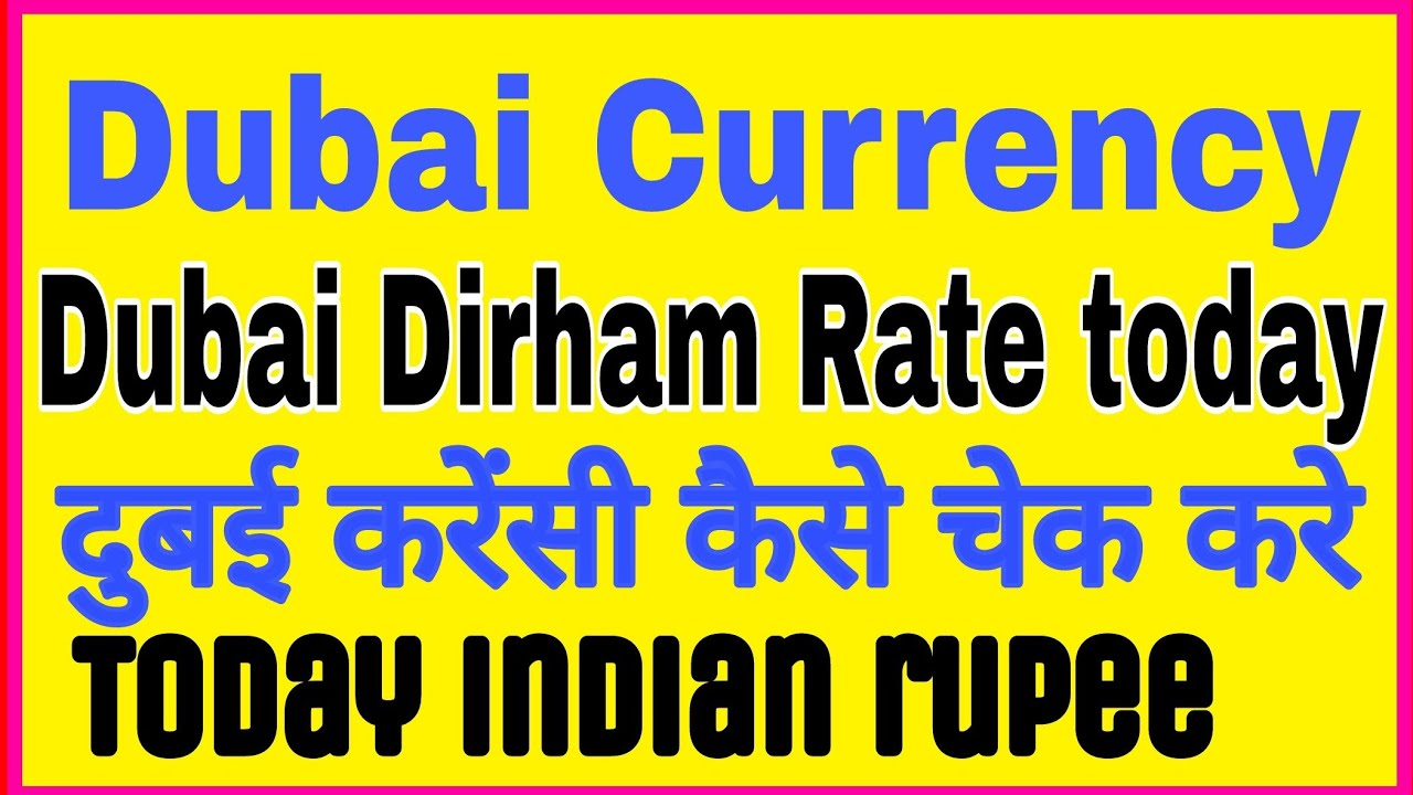 dubai currency rate in india