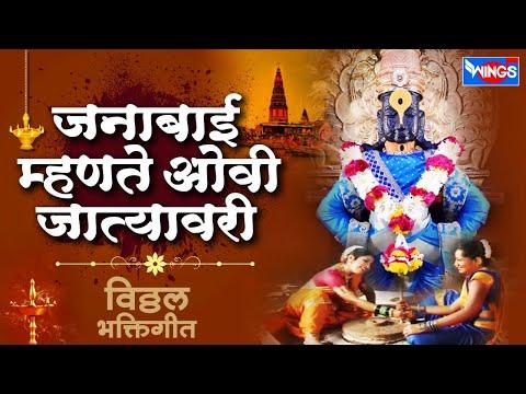 JANABAI MHANTE OVI JATAVARI  - VITTHAL SONGS - MARATHI BHAKTI SONGS