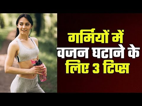 3 Most Important Tips To Lose Weight In Summer - How To Lose Weight Without Diet Or Workout -Hindi