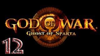 God of War: Ghost of Sparta прохождение на геймпаде PSP версия часть 12 Секретный проход