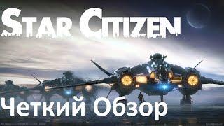 star Citizen. Обзор и пострелкушки