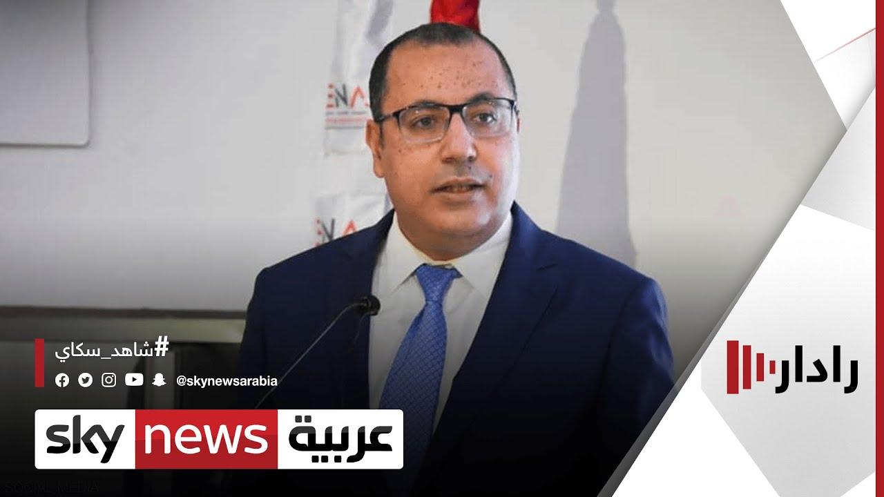 المشيشي يتقدم بتصريح لدى هيئة مكافحة الفساد في تونس | #رادار  - نشر قبل 16 دقيقة