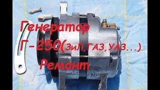 Generator G-250 ZIL,GAZ,UAZ... Ta'mirlash.