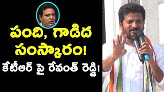 Revanth Reddy Strong Counter to KTR | Comments On CM KCR | Kavitha | Harish Rao | Dtv Telugu