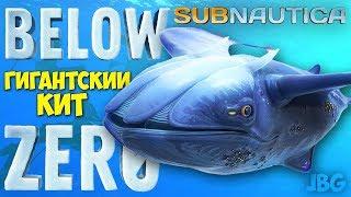 Subnautica Below Zero - ВЫЖИВАНИЕ #2