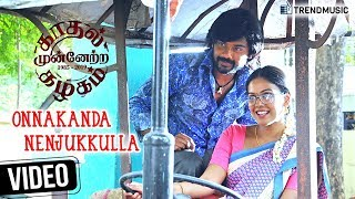 Kadhal Munnetra Kazhagam | Tamil Movie Songs | Onnakanda Nenjukkulla Video Song | Prithvi | Chandini