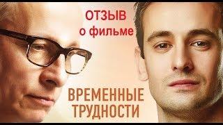 ВРЕМЕННЫЕ ТРУДНОСТИ отзыв о фильме - Сильное кино с Марией Соколовой