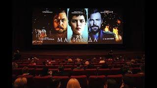Как прошла московская премьера фильма «Матильда»