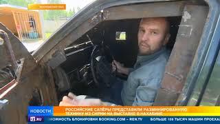 Смертоносные находки из Сирии показали в Подмосковье