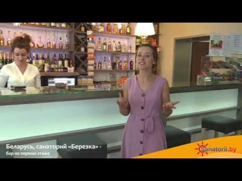 Санаторий Березка - бар на первом этаже, Санатории Беларуси