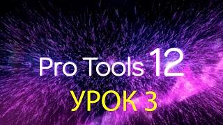 Видеоуроки PRO TOOLS  Урок 3 (Локации памяти)