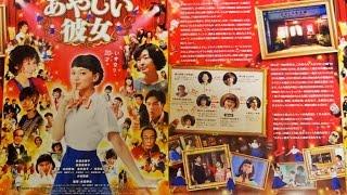 あやしい彼女 劇場限定グッズ (2) 2016年4月1日公開 シェアOK お気軽に ...