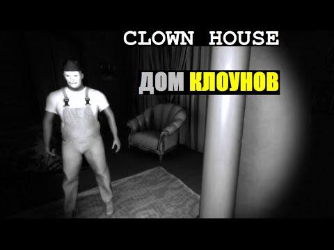 Играем в Clown House (Дом Клоунов) # 21