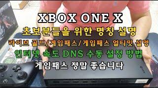 XBOX ONE X 늦…
