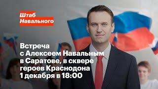Саратов: встреча с Алексеем Навальным 1 декабря в 18:00