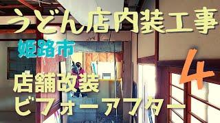 店舗改装ビフォーアフター! 姫路市 うどん屋内装工事4