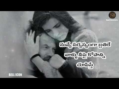 Heart Touching Relationship Quotes Telugu Whatsapp Status Youtube