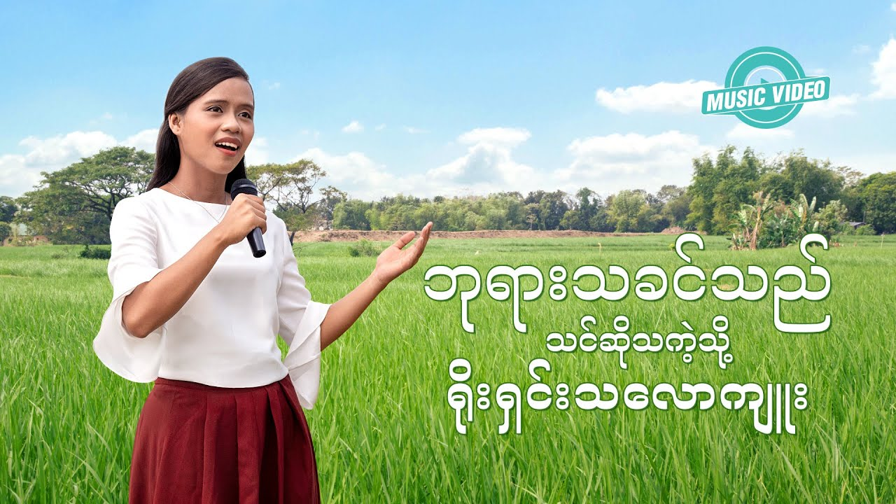 2021 Myanmar Gospel Song - ဘုရားသခင်သည် သင်ဆိုသကဲ့သို့ ရိုးရှင်းသလောကျူး