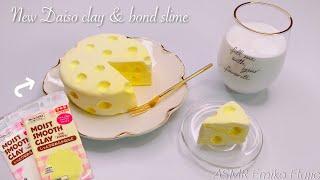 【ASMR】?新しいダイソー粘土で作るチーズみたいなチーズケ…