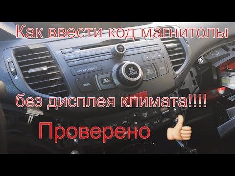 Как ввести код магнитолы на Honda Accord 8 без дисплея климата !!!
